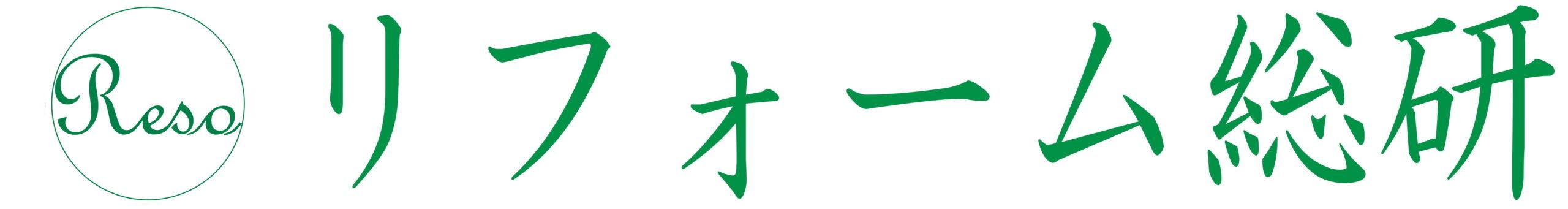 リフォーム総研
