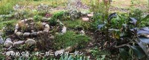 ガーデンオーガニック協会